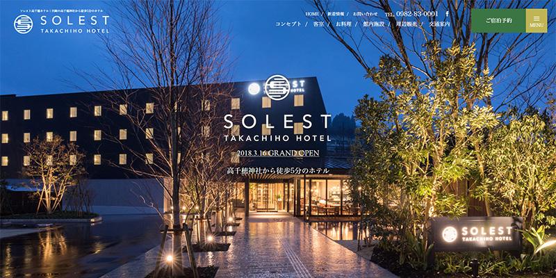 「ソレスト高千穂ホテル」公式サイトがオープンしました。