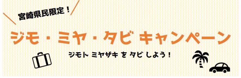 ジモ・ミヤ・タビ キャンペーン